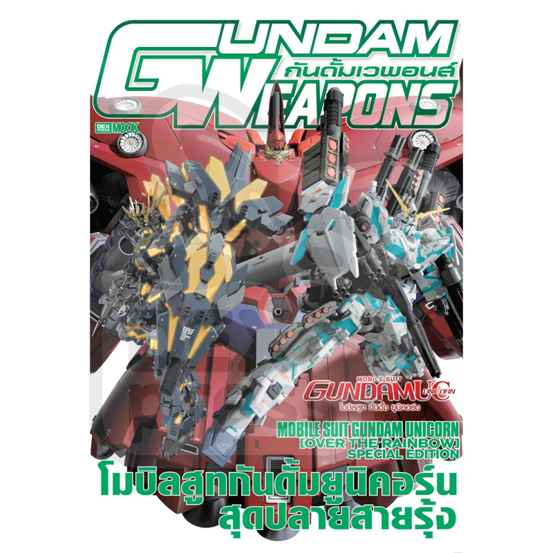 [MOOK] Gundam Weapons Mobile Suit Gundam Unicorn [Over The Rainbow] Special Edition