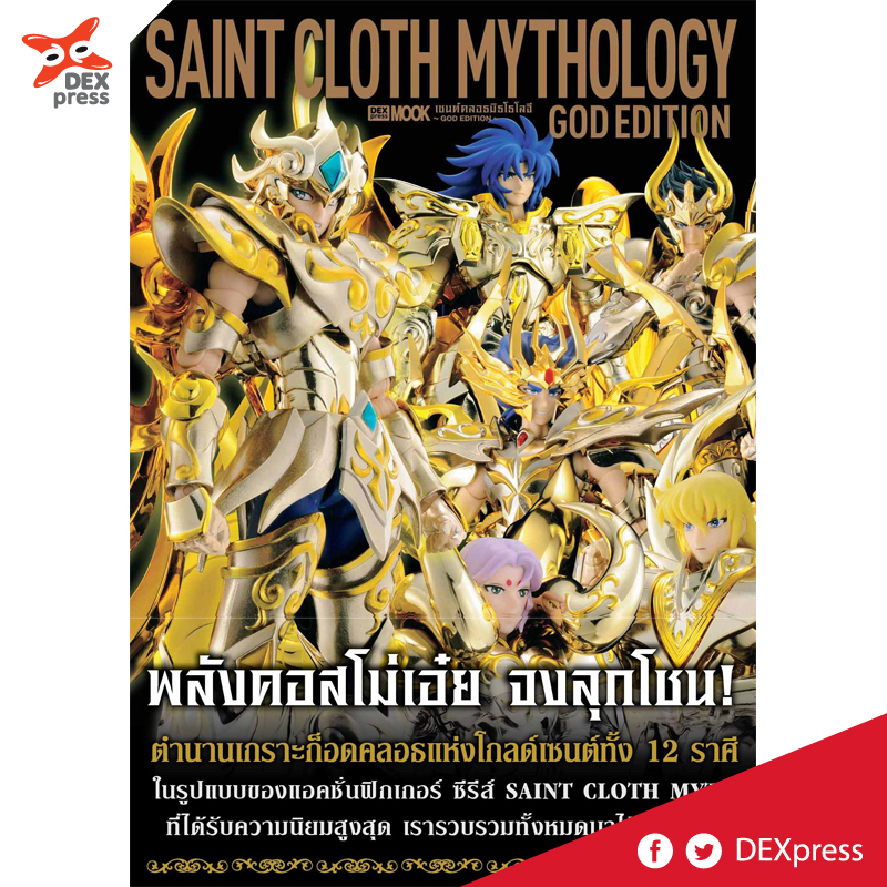 [MOOK] Saint Cloth  MYTHOLOGY -God Edition-