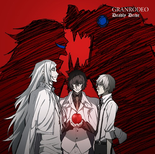 Bungo Stray Dogs: Dead Apple : Deadly Drive [Anime Edition]