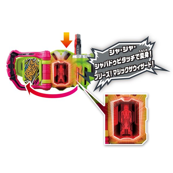 DX MAGIC THE WIZARD GASHAT