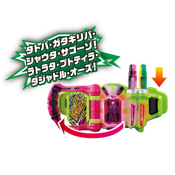 DX JUNGLE OOO GASHAT
