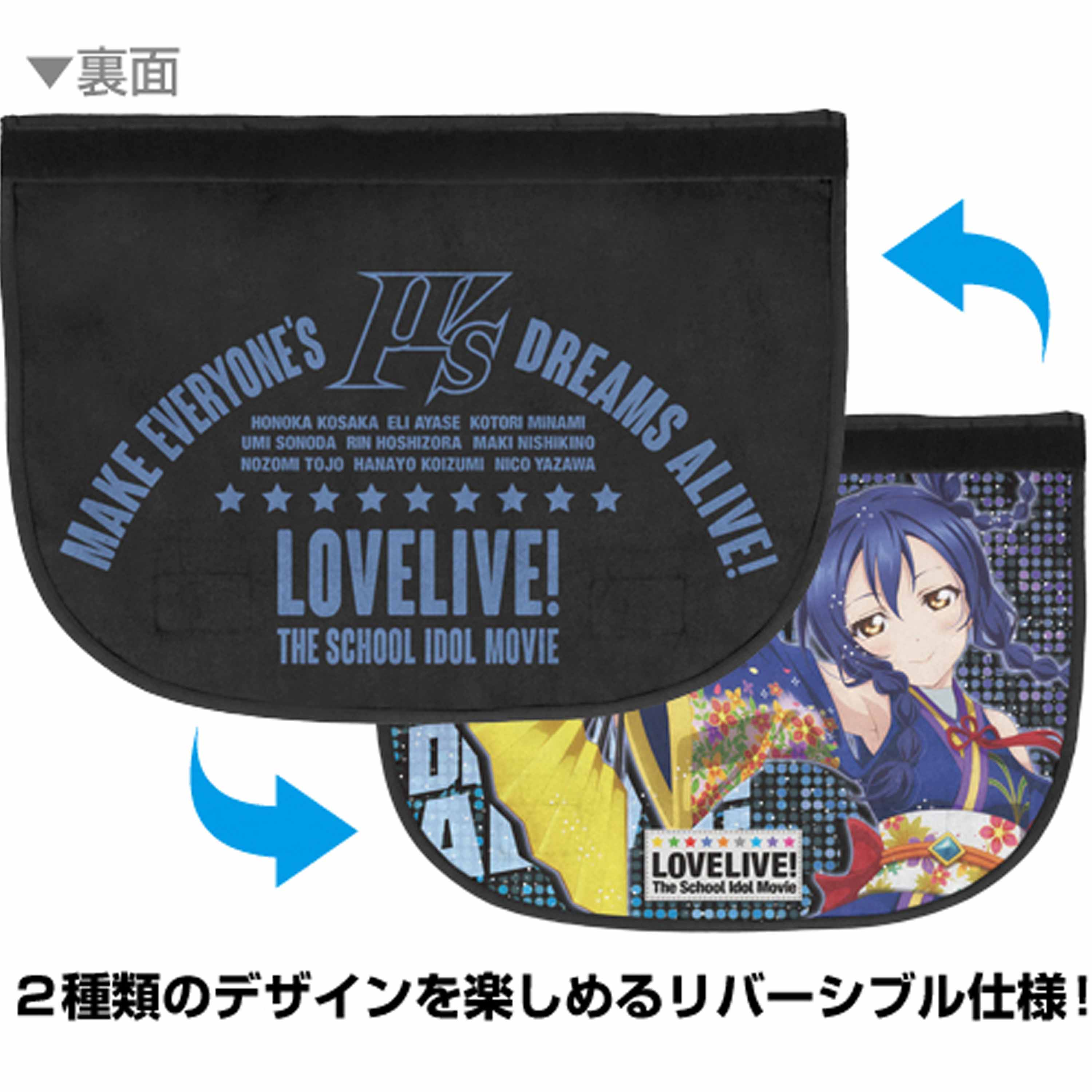 Sonoda Umi Reversible Messenger Bag