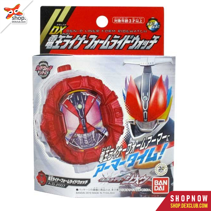 DX DEN-O LINER FORM RIDEWATCH
