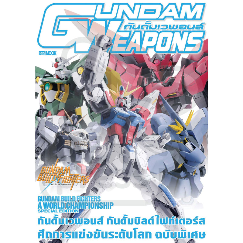 [MOOK] Gundam Weapons Gundam Build Fighters A World Championship Special Edtion
