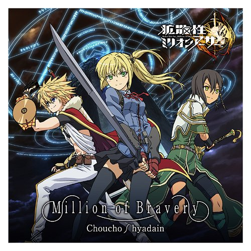 Kakusansei Million Arthur Theme : Million of Bravery