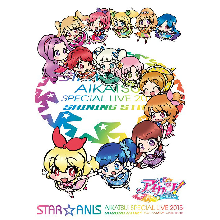 STAR ANIS Aikatsu! Special Live Tour 2015 Shining Star* For Family Live DVD