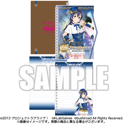 Love Live! Double Ring Notebook Ver.3 Umi