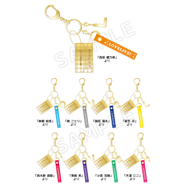 Lecture Charm Key Holder (Nico)