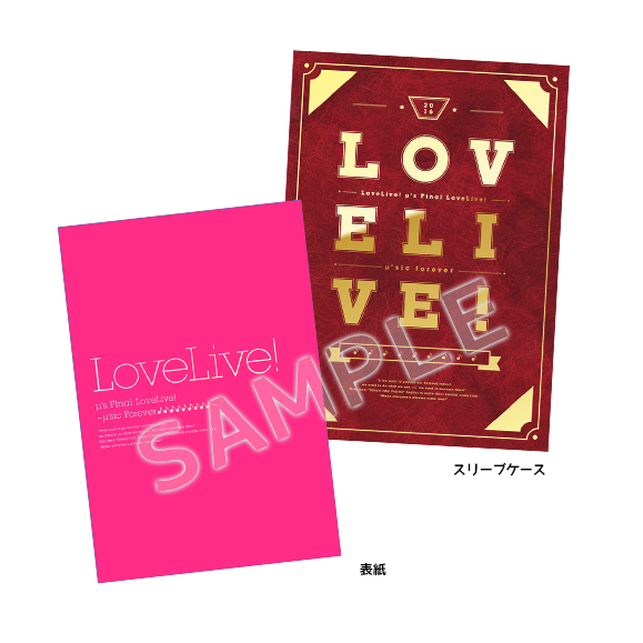 Love Live! µ's Final LoveLive! ~µ'sic Forever ~ Pamphlet