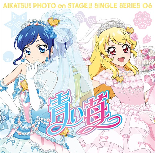 Aikatsu! Photo on Stage!! Single Series 06 Aoi Ichigo