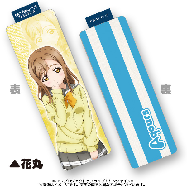 Lovelive! Sunshine!! Full Graphic Pen Pouch Hanamaru