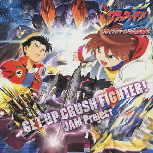Gekitou ! Crash Gear TURBO OP : GET UP CRUSH FIGHTER!