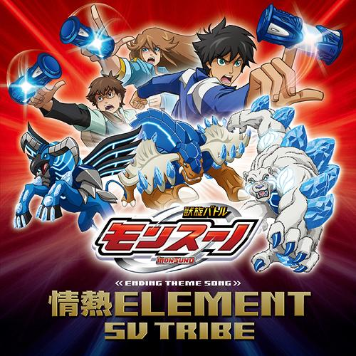 Monsuno  ED : Netsujo ELEMENT