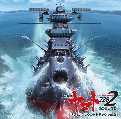 Space Battleship Yamato 2202: Warriors of Love Original Soundtrack vol.1 [UHQCD]