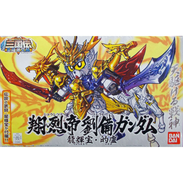 BB318 SHORETSUTEI LIUBEI GUNDAM SET