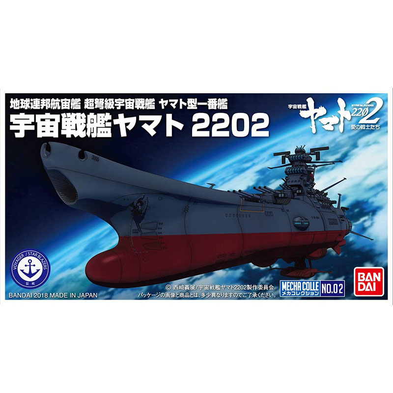 MECHANIC COLLECTION U.N.C.F. Space Battleship Yamato 2202