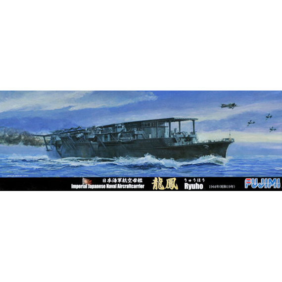 1/700 IJN Aircraft Carrier Ryuho 1944 DX