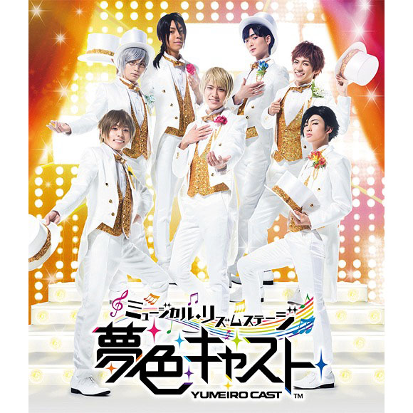 Musical Rhythm Stage Yumeiro Cast [Blu-ray]