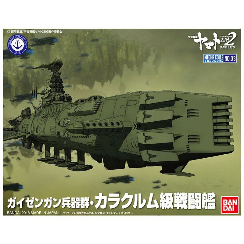 MECHA COLLECTION KARAKRUM-CLASS COMBATANT SHIP