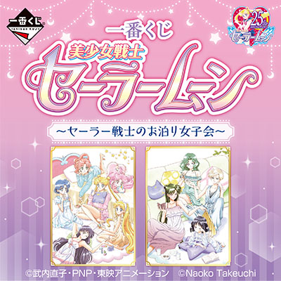 Ichiban Kuji Sailor Moon Pajamas Party