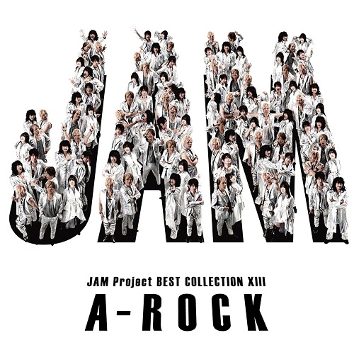 JAM Project BEST COLLECTION XIII