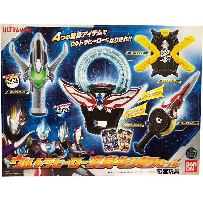 ULTRA HEROES HENSHIN NARIKIRI SET