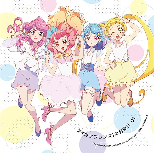 Aikatsu Friends! Original Soundtrack: Aikatsu Friends! no Ongaku 01