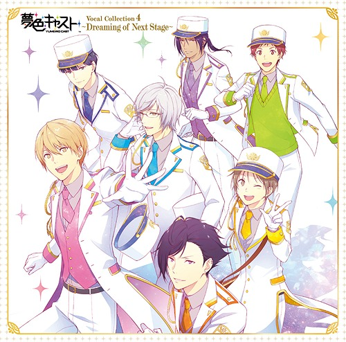 Yumeiro Cast Vocal Collection 4