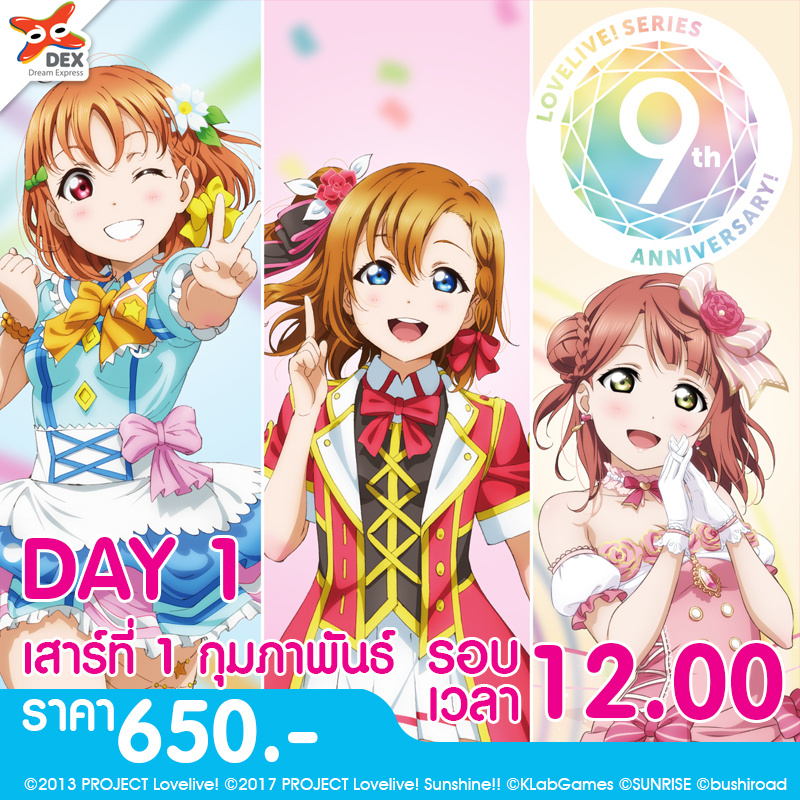Lovelive! Fest! Day 1